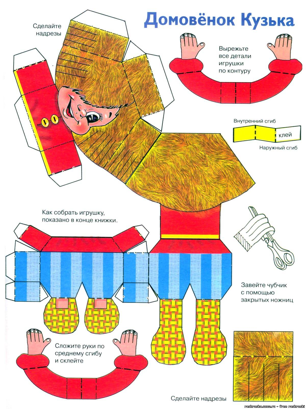 Бумажный кукольный театр из бумаги своими руками. Легко купить, а лучше 23