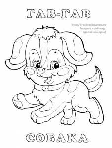 Раскраска говорящая собака - 30 Ноября 2009 - Детские ...